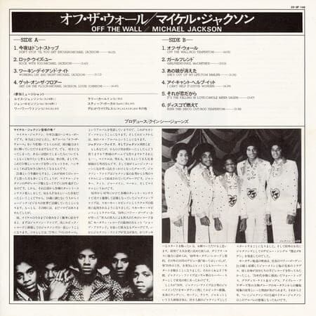 Off The Wall (1979) Japan