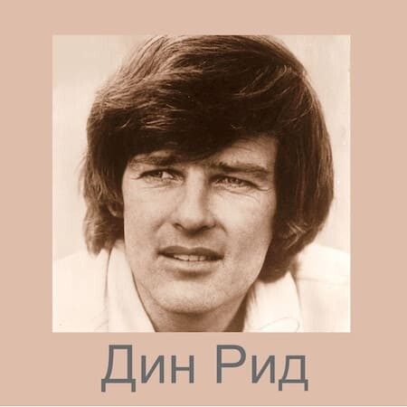 Поёт Дин Рид (Dean Reed) – 1966
