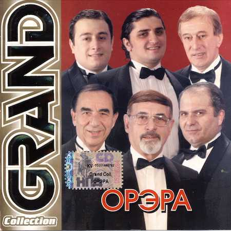 "ВИА ""Орэра"" – Grand Collection (2005)"